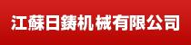 江蘇日鋳机械有限公司